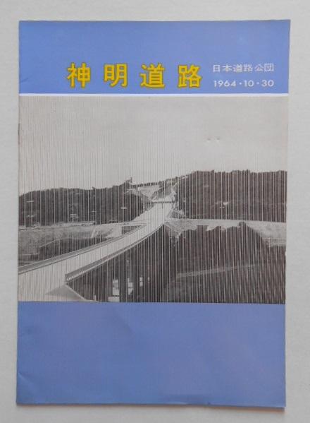 パンフレット 神明道路 日本道路公団 パンフレット 神明道路 日本道路公団15,000円 商品検