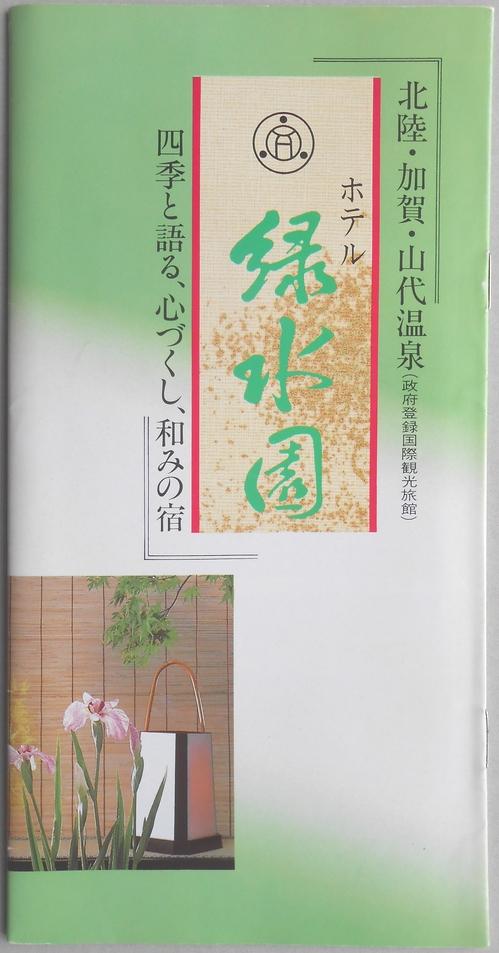 【パンフ】北陸・加賀・山代温泉 ホテル緑水園 石川県