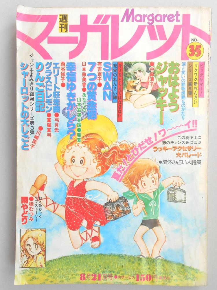 【少女漫画雑誌】週刊マーガレット 1977年8月21日号 No.35